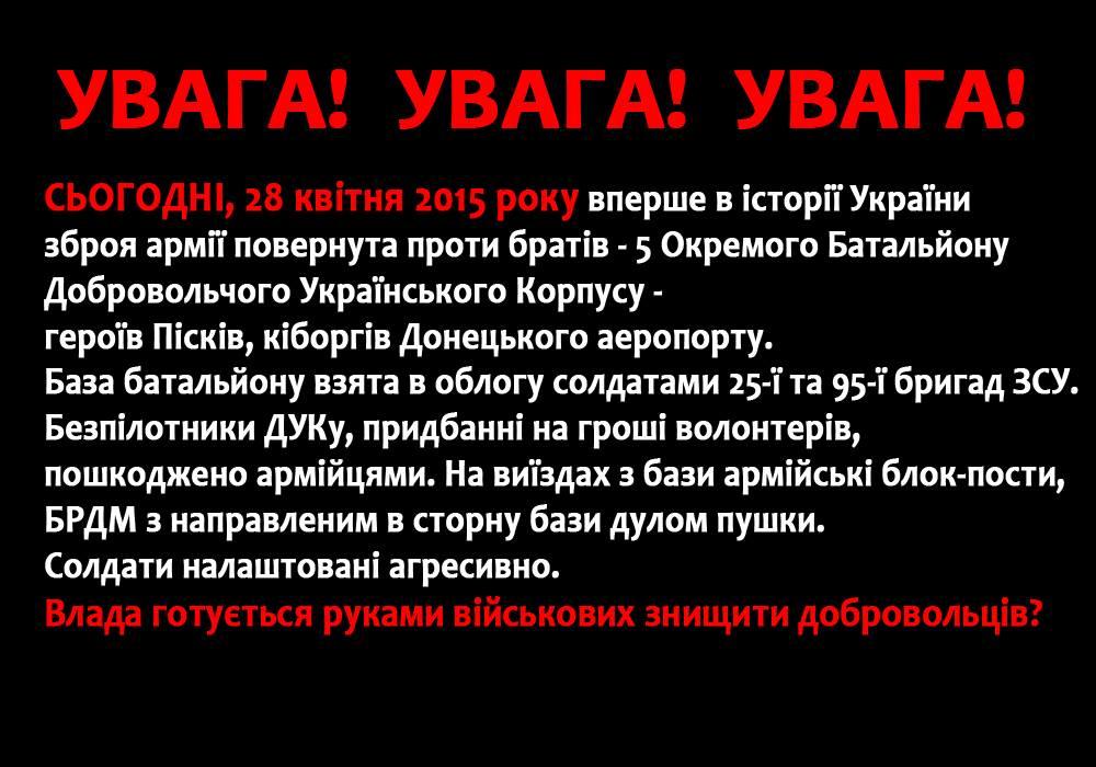 """Десантники попытались разоружить подразделение """"Правого сектора"""", - Ярош - Цензор.НЕТ 4458"""
