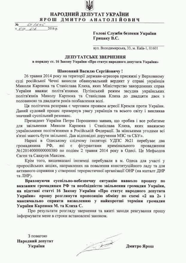 депутатське звернення Д.Яроша