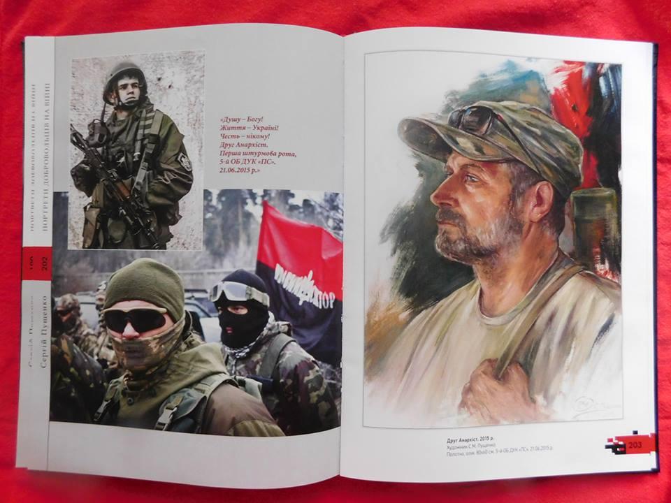Мистецький проект «Портрети добровольців на війні»