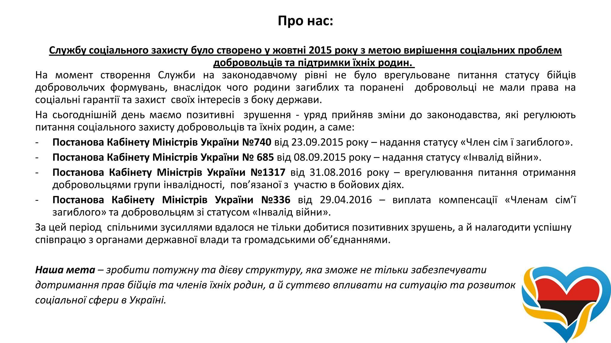 Звіт роботи соціальної служби добровольців ДУК-УДА