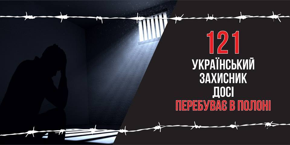 121 український захисник досі перебуває у полоні