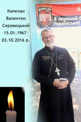 Капелан Валентин Серовецький